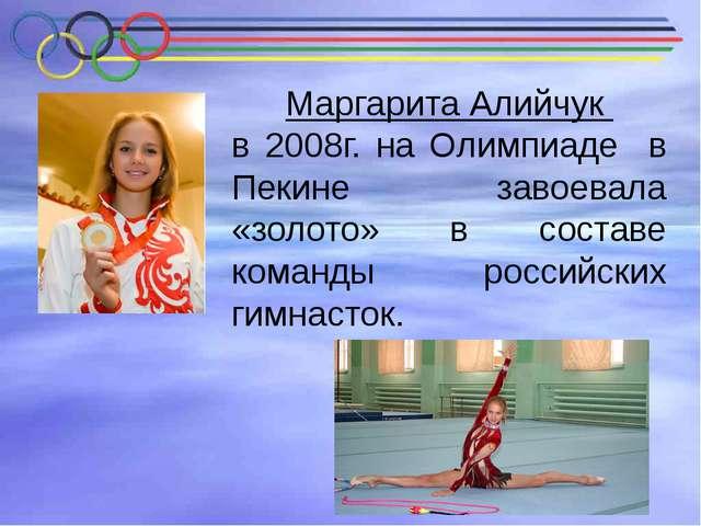 Маргарита Алийчук в 2008г. на Олимпиаде в Пекине завоевала «золото» в составе...