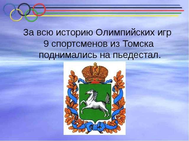 За всю историю Олимпийских игр 9 спортсменов из Томска поднимались на пьедест...