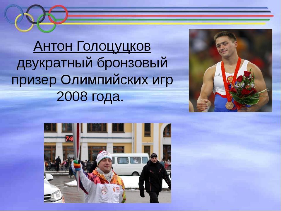Антон Голоцуцков двукратный бронзовый призер Олимпийских игр 2008 года.
