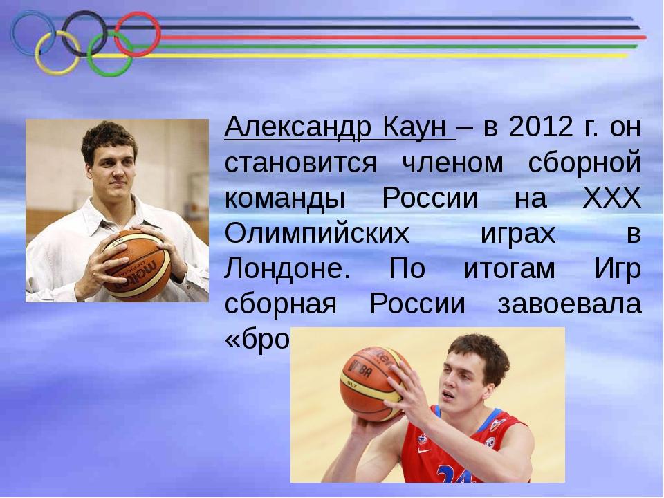 Александр Каун – в 2012 г. он становится членом сборной команды России на XXX...