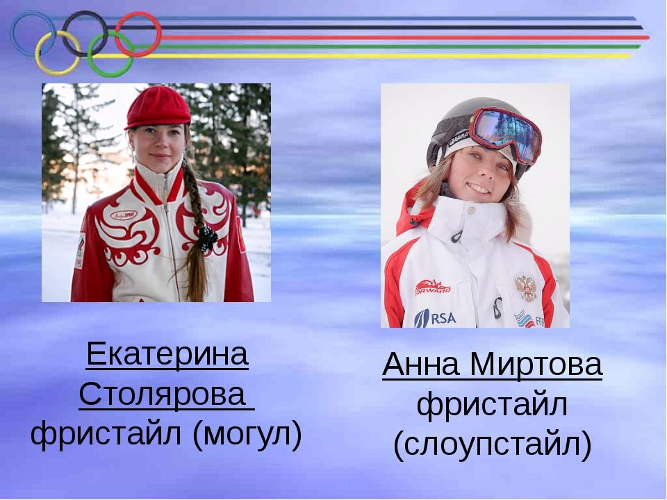 Екатерина Столярова фристайл (могул) Анна Миртова фристайл (слоупстайл)
