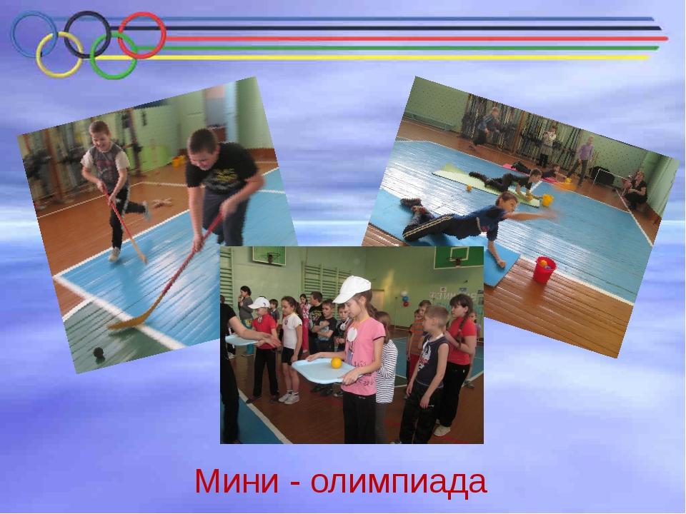 Мини - олимпиада
