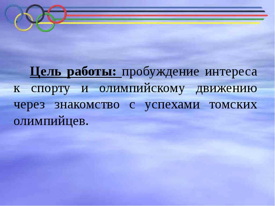 Цель работы: пробуждение интереса к спорту и олимпийскому движению через знак...