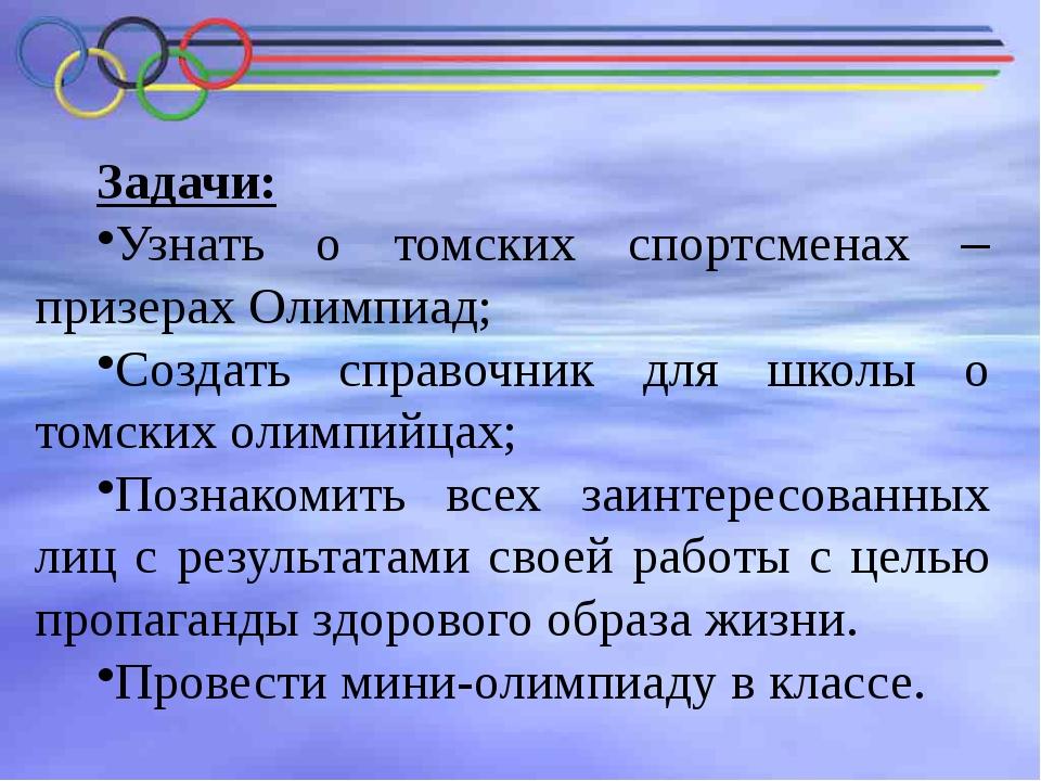 Задачи: Узнать о томских спортсменах – призерах Олимпиад; Создать справочник...