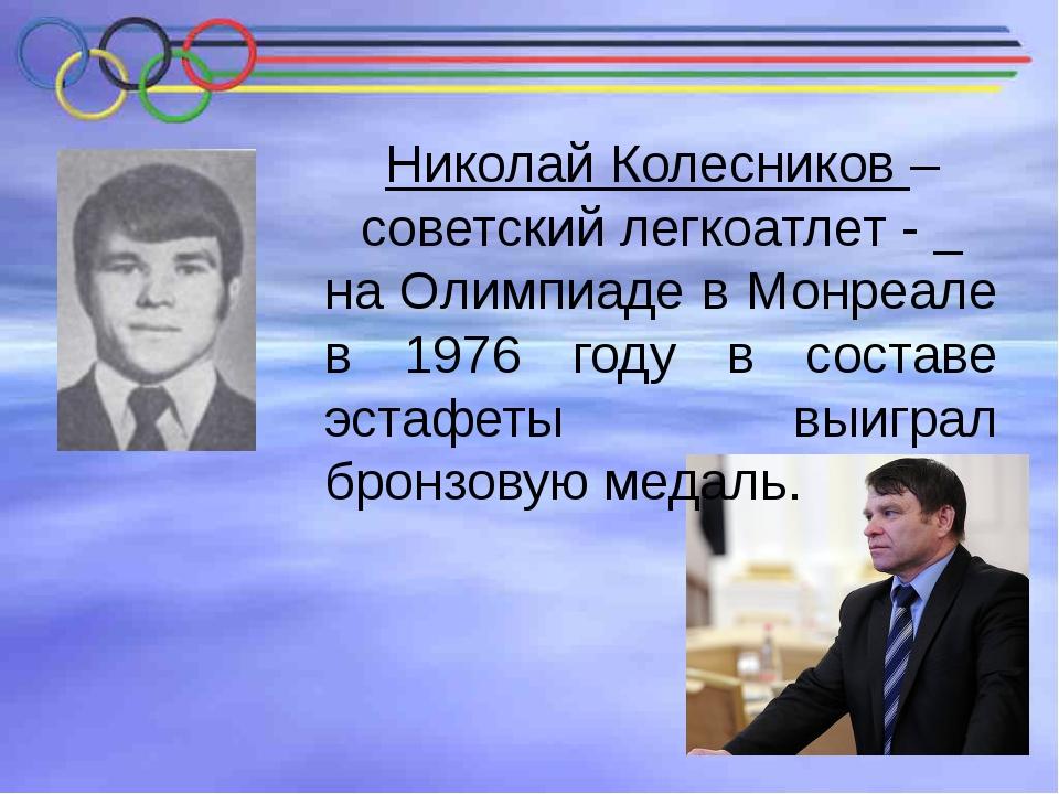 Николай Колесников – советский легкоатлет - на Олимпиаде в Монреале в 1976 го...
