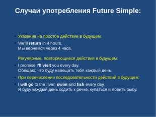 Случаи употребления Future Simple: Указание на простое действие в будущем: We