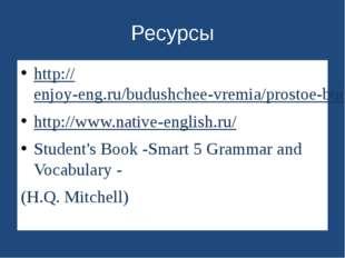 Ресурсы http://enjoy-eng.ru/budushchee-vremia/prostoe-budushchee-vremia-v-ang