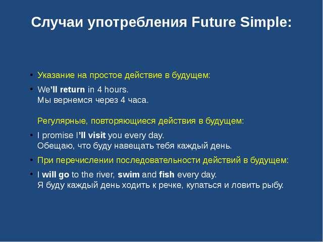 Случаи употребления Future Simple: Указание на простое действие в будущем: We...