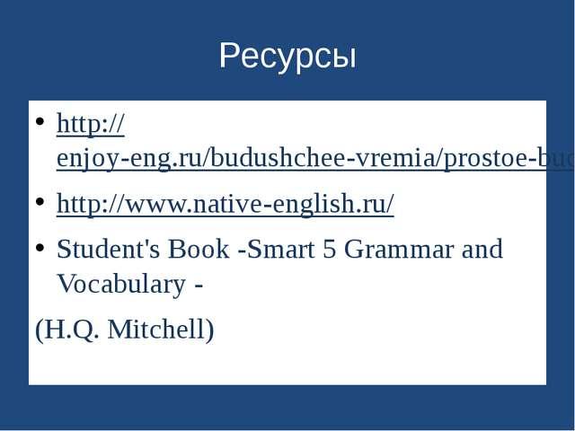 Ресурсы http://enjoy-eng.ru/budushchee-vremia/prostoe-budushchee-vremia-v-ang...