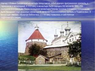 Наряду с Кемью Соловецкий монастырь представлял собой важную приграничную кре