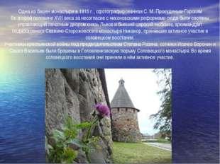 Одна из башен монастыря в 1915 г., сфотографированная С. М. Прокудиным-Горски