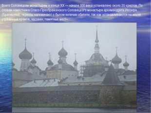 Всего Соловецким монастырем в конце XX — начале XXI века установлено около 20