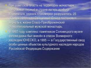 При советской власти на территории монастыря действовал первый в стране лагер