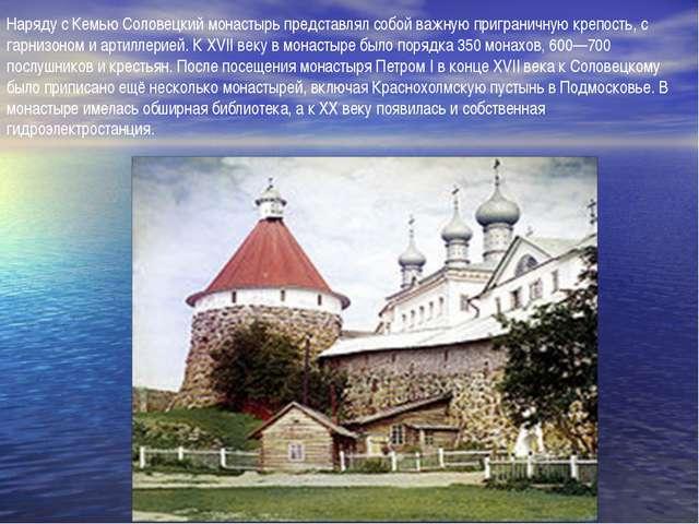 Наряду с Кемью Соловецкий монастырь представлял собой важную приграничную кре...
