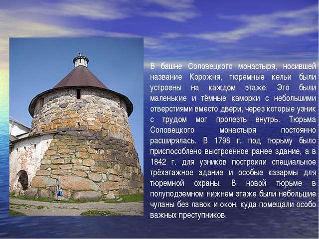 В башне Соловецкого монастыря, носившей название Корожня, тюремные кельи были...
