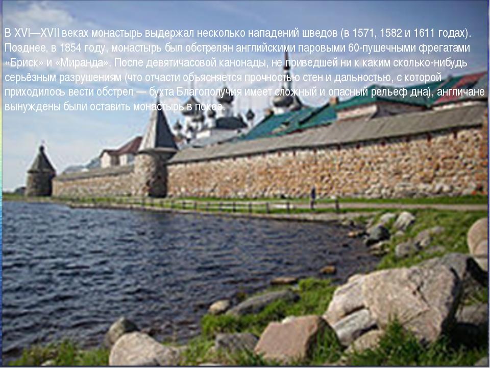 В XVI—XVII веках монастырь выдержал несколько нападений шведов (в 1571, 1582...