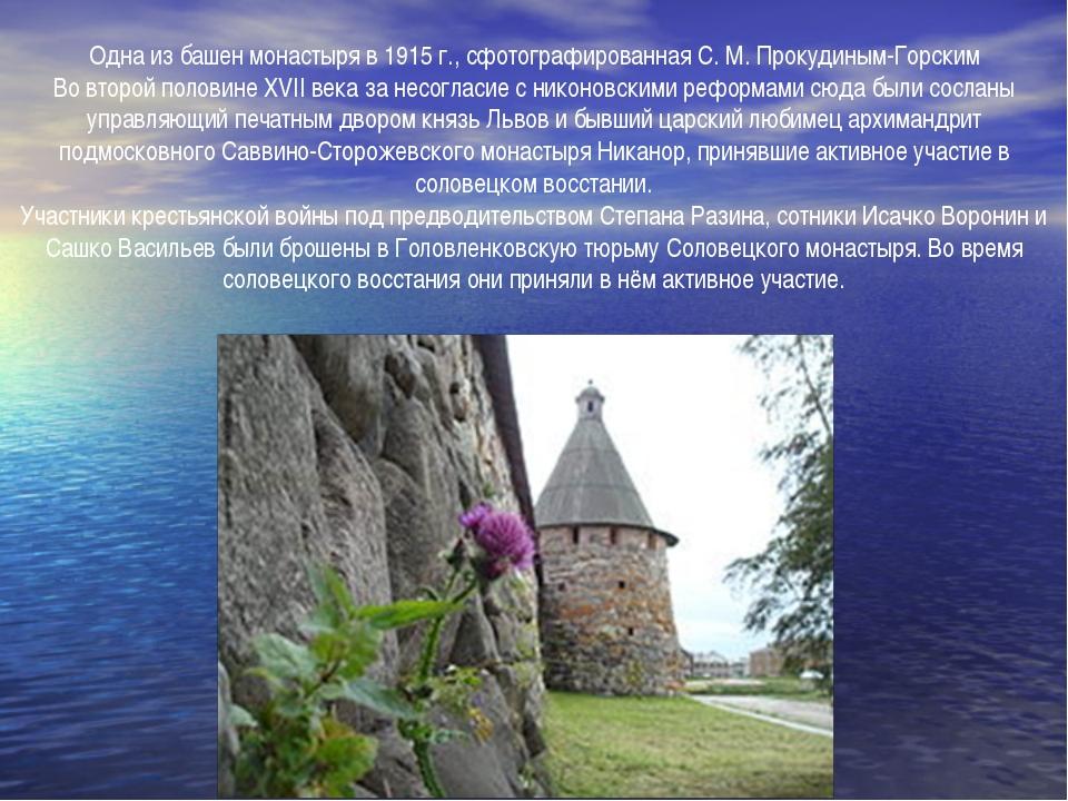 Одна из башен монастыря в 1915 г., сфотографированная С. М. Прокудиным-Горски...