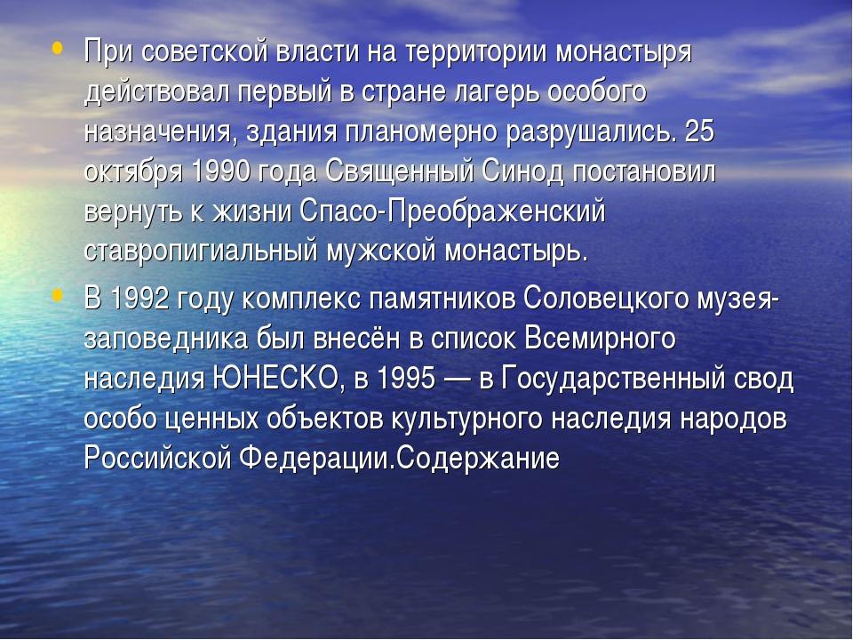 При советской власти на территории монастыря действовал первый в стране лагер...