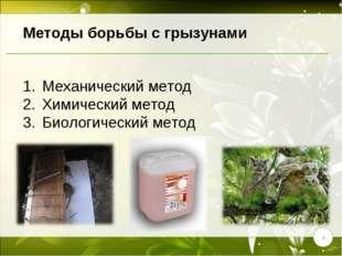 * Методы борьбы с грызунами Механический метод Химический метод Биологический