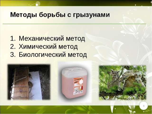 * Методы борьбы с грызунами Механический метод Химический метод Биологический...
