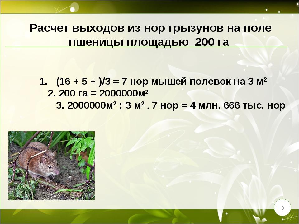 1. (16 + 5 + )/3 = 7 нор мышей полевок на 3 м2 2. 200 га = 2000000м2 3. 2000...