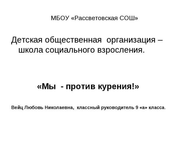 МБОУ «Рассветовская СОШ» Детская общественная организация – школа социального...