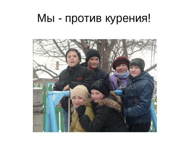 Мы - против курения!