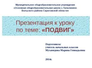 Презентация к уроку по теме: «ПОДВИГ» Муниципальное общеобразовательное учреж