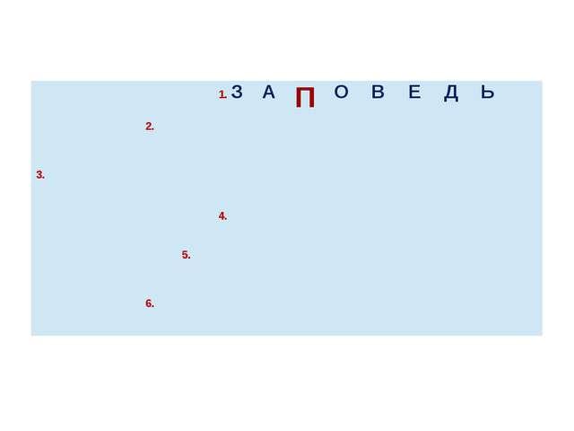 1.З А П О В Е Д Ь 2. 3. 4. 5. 6.