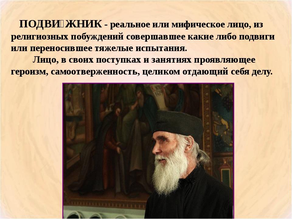ПОДВИ́ЖНИК - реальное или мифическое лицо, из религиозных побуждений соверша...