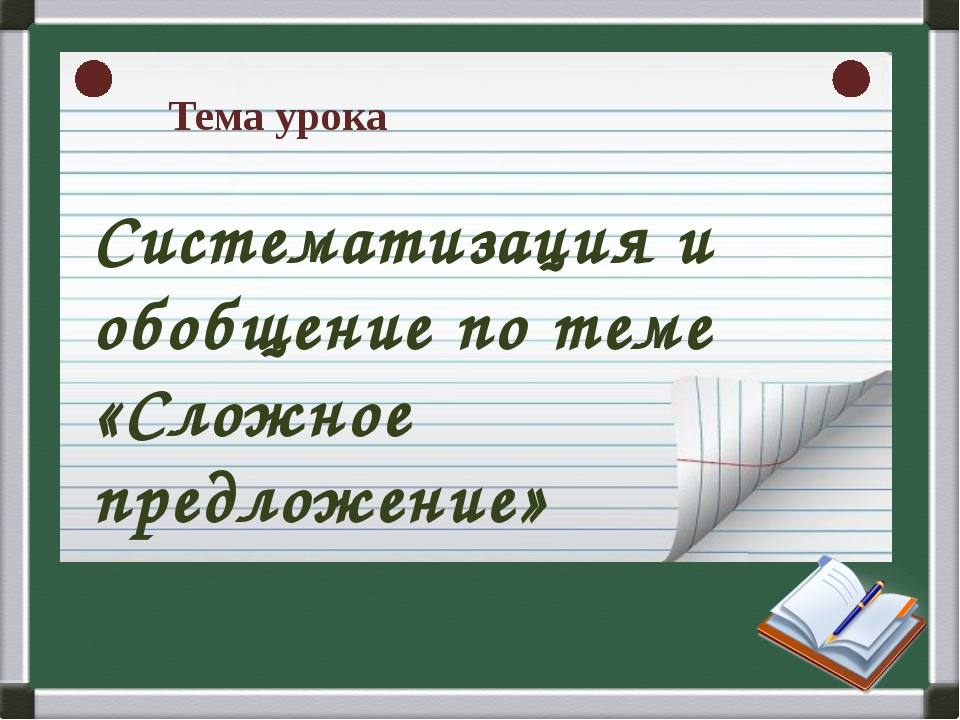 Тема урока Систематизация и обобщение по теме «Сложное предложение»