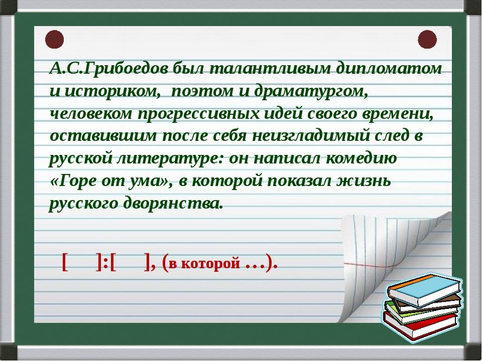 А.С.Грибоедов был талантливым дипломатом и историком, поэтом и драматургом,...