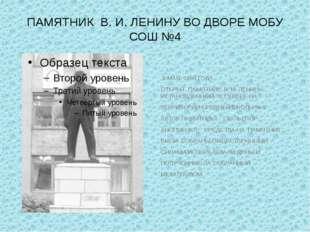 ПАМЯТНИК В. И. ЛЕНИНУ ВО ДВОРЕ МОБУ СОШ №4 9 МАЯ 1968 ГОДА ОТКРЫТ ПАМЯТНИК В.