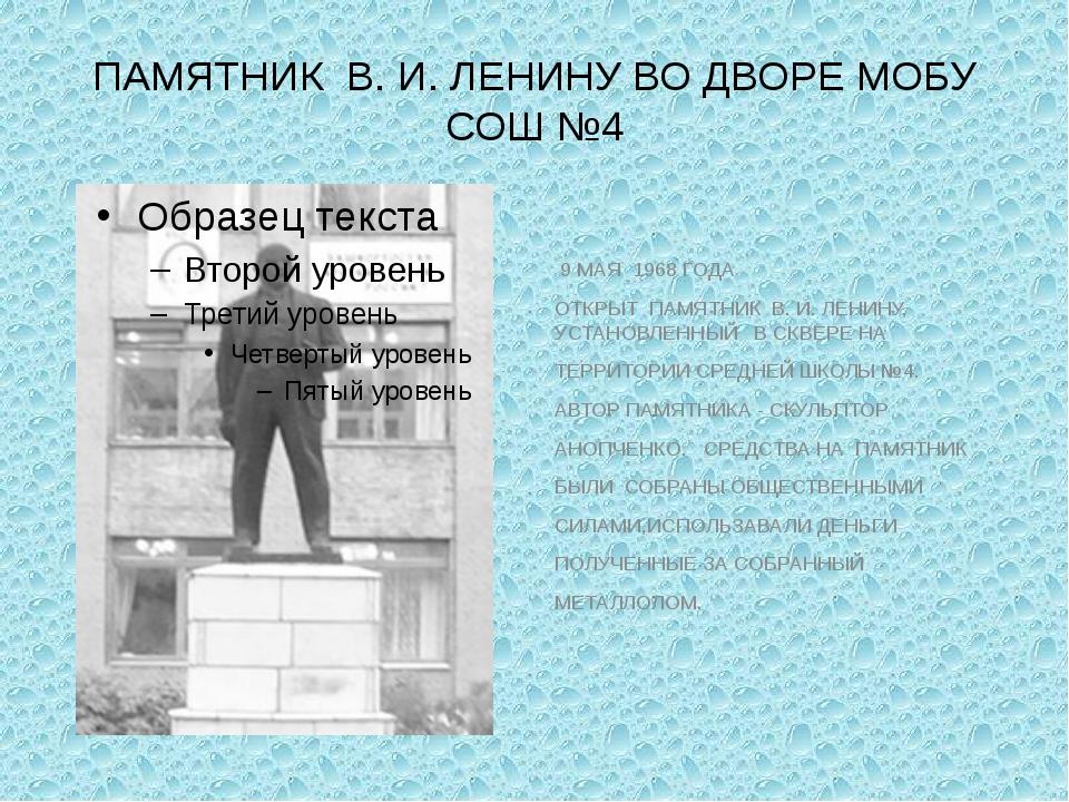 ПАМЯТНИК В. И. ЛЕНИНУ ВО ДВОРЕ МОБУ СОШ №4 9 МАЯ 1968 ГОДА ОТКРЫТ ПАМЯТНИК В....