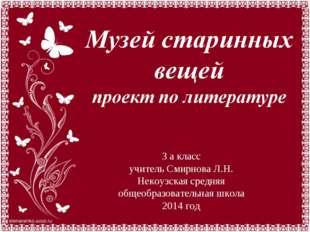 3 а класс учитель Смирнова Л.Н. Некоузская средняя общеобразовательная школа