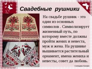 Свадебные рушники На свадьбе рушник - это один из основных символов . Символи