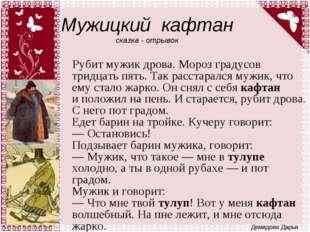 Мужицкий кафтан сказка - отрывок Рубит мужик дрова. Мороз градусов тридцать п