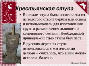 Крестьянская ступа В начале ступа была изготовлена из из толстого ствола берё