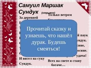 Самуил Маршак Сундук (отрывок) За деревней Была Трясина. На трясине Росла Оси