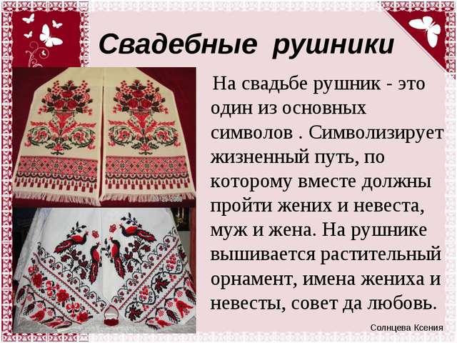 Свадебные рушники На свадьбе рушник - это один из основных символов . Символи...