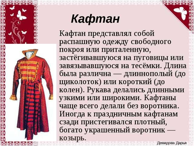 Кафтан Кафтан представлял собой распашную одежду свободного покроя или притал...