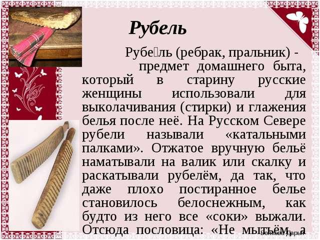 Рубель Рубе́ль (ребрак, пральник) - предмет домашнего быта, который в старину...