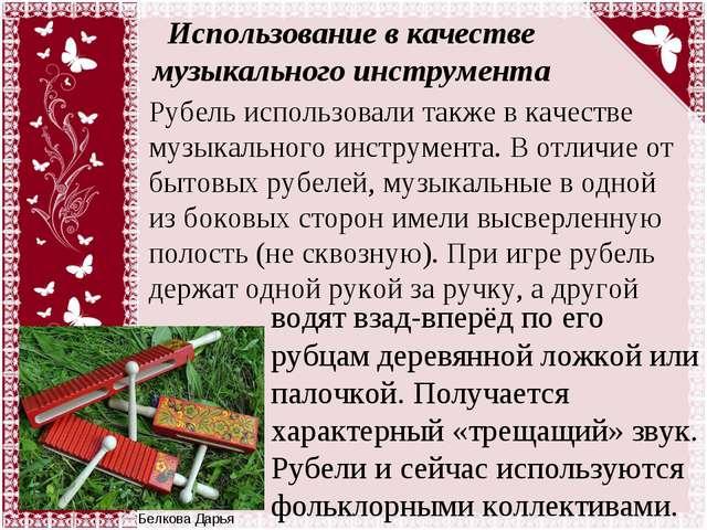 Использование в качестве музыкального инструмента  Рубель использовали такж...
