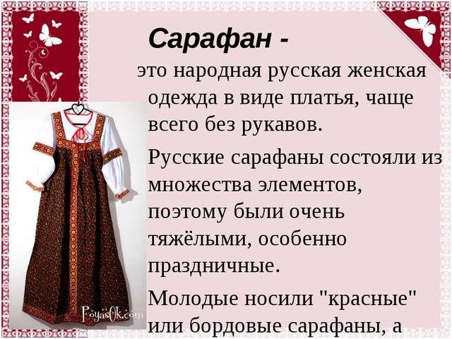 Сарафан - это народная русская женская одежда в виде платья, чаще всего без р...
