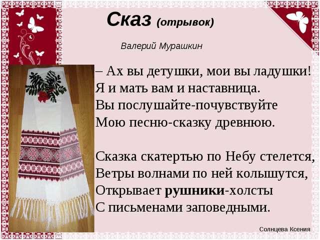 Сказ (отрывок) Валерий Мурашкин – Ах вы детушки, мои вы ладушки! Я и мать вам...