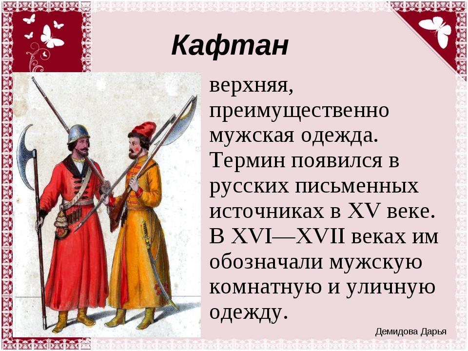 Кафтан верхняя, преимущественно мужская одежда. Термин появился в русских пис...