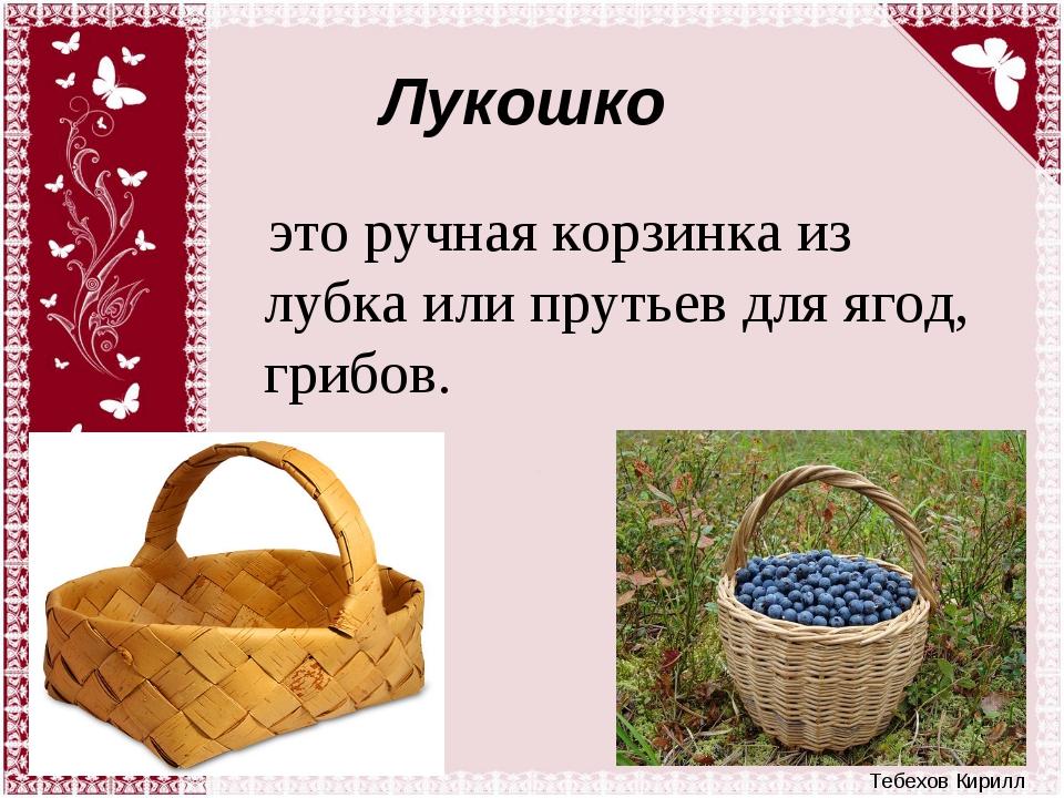 Лукошко это ручная корзинка из лубка или прутьев для ягод, грибов. Тебехов Ки...