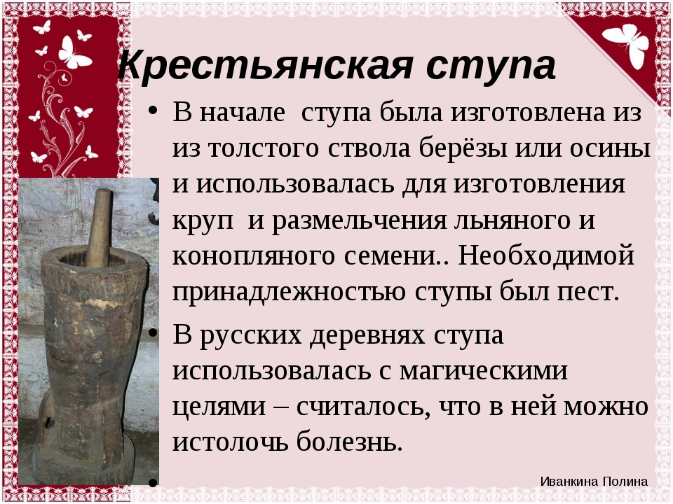 Крестьянская ступа В начале ступа была изготовлена из из толстого ствола берё...