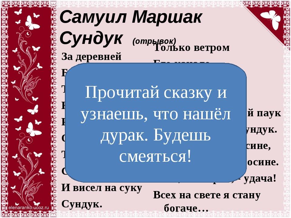 Самуил Маршак Сундук (отрывок) За деревней Была Трясина. На трясине Росла Оси...