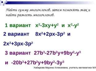 Найти сумму многочленов, затем поменять знак и найти разность многочленов. 1